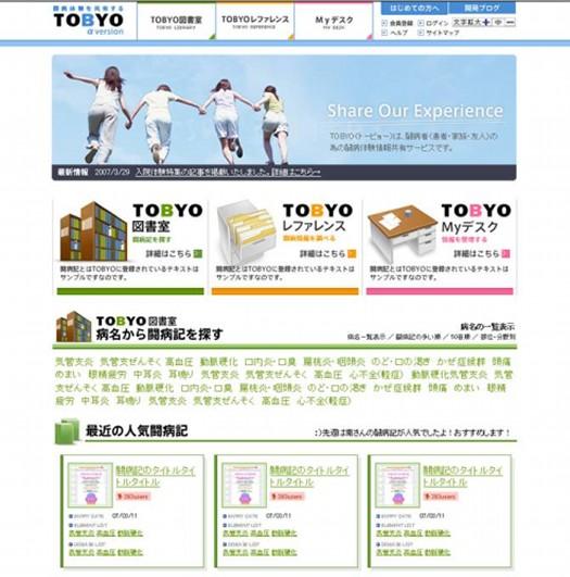 TOBYO_top