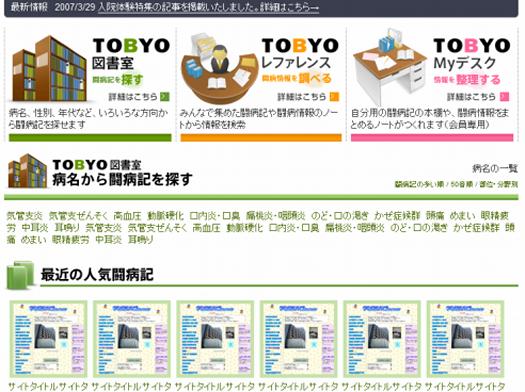tobyo_0708
