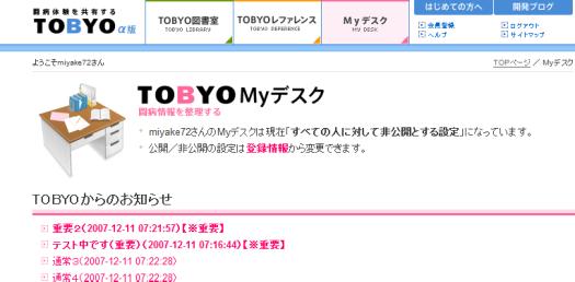 TOBYO071226