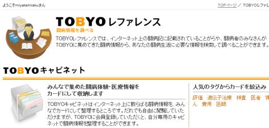 TOBYO_reference