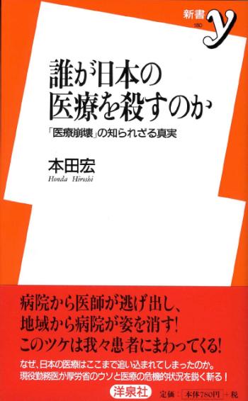 WhoKilledJapanMedicine