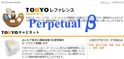TOBYO_beta