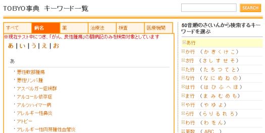 TOBYO_Jiten