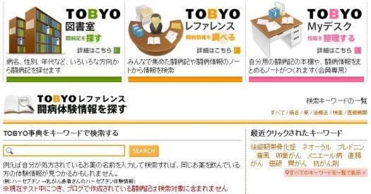 TOBYO_jiten080828
