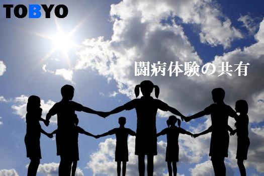 TOBYO_Children525