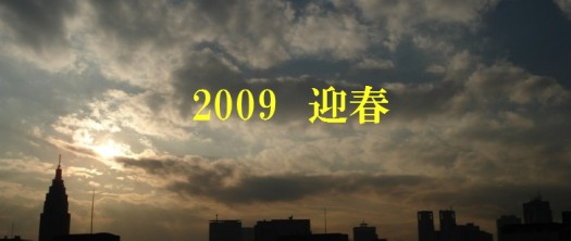 Geishun2009