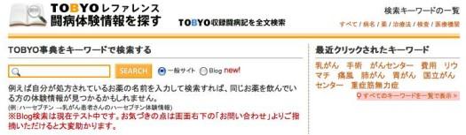 TOBYO_Dic