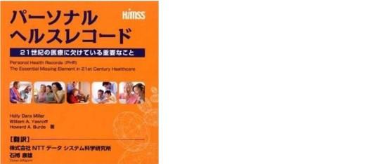 PHR_book