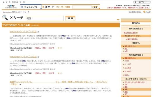 X_Search