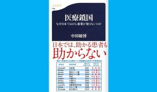 Iryou_Sakoku