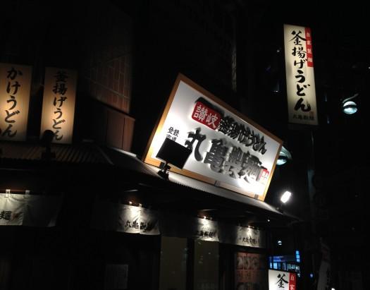 udon_seimensho.jpg